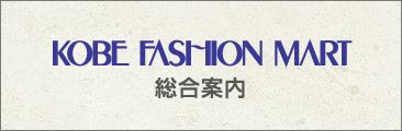 神戸ファッションマート 総合案内
