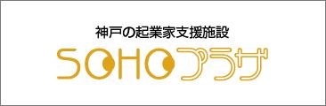 神戸の起業家支援施設 SOHOプラザ