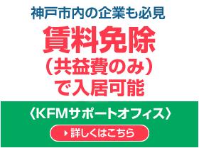 神戸市内の企業も必見!賃料免除(共益費のみ)で入居可能〈KFMサポートオフィス〉