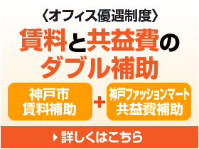 神戸市外の企業様必見!ダブル補助(神戸市賃貸補助+共益費補助)〈オフィス優遇制度〉