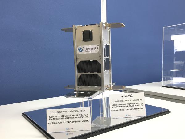 「めざめプロジェクト」の核となる超小型人工衛星