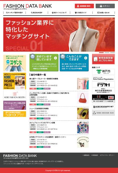 FASHION DATA BANK(ファッションデータバンク)