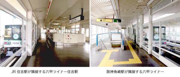 六甲ライナー住吉駅と魚崎駅