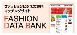 ファッションビジネス専門マッチングサイト ファッションデータバンク