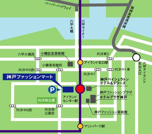 神戸ファッションマート周辺マップ