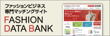 ファッションデータバンク(FASHION DATA BANK)