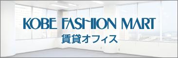 神戸ファッションマート賃貸オフィス