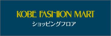 神戸ファッションマートショッピングフロア