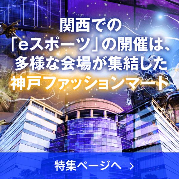 関西でe-スポーツなら神戸ファッションマート