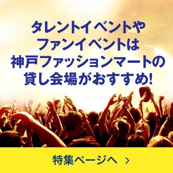 関西でタレントイベント・ファンイベントをするなら神戸ファッションマート