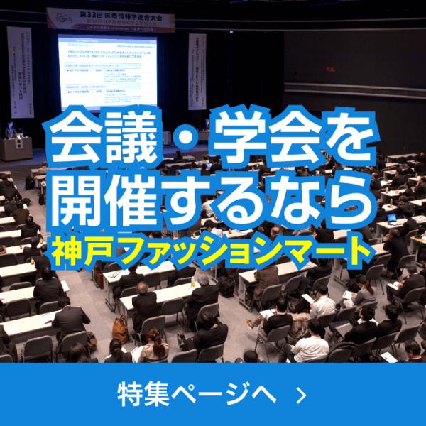 関西で会議・学会をするなら神戸ファッションマート