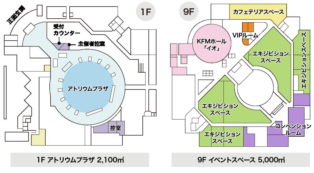 1F アトリウムプラザ2,100㎡ 9F イベントスペース5,000㎡