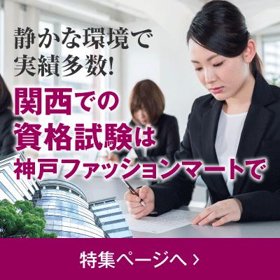 関西での資格試験は神戸ファッションマートで