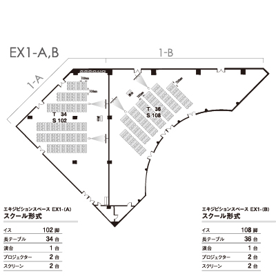 エキジビションスペース スクール形式