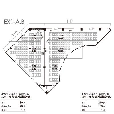 エキジビションスペース スクール形式/試験対応
