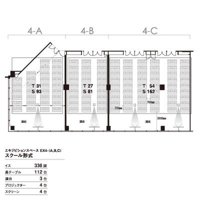 エキジビションスペース4 スクール形式