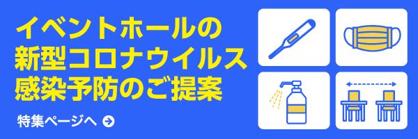 神戸ファッションマートの新型コロナウイする感染予防のご提案