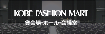 神戸ファッションマート 貸会場・ホール・会議室