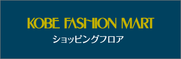 神戸ファッションマート ショッピングフロア