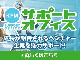 KFMサポートオフィス