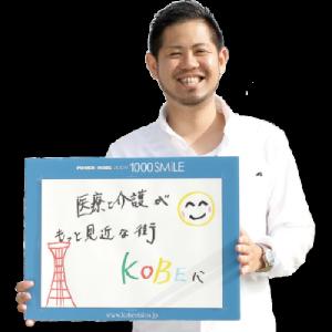 株式会社 KURASERU 代表取締役 川原 大樹