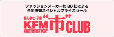 神戸ファッションマート市CLUB