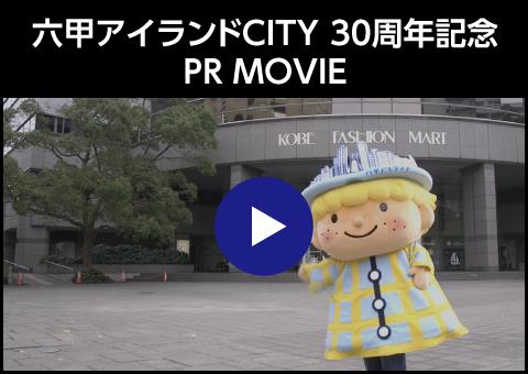 六甲アイランドCITY 30周年記念 PR MOVIE