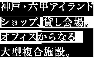 神戸・六甲アイランド ショップ、貸し会場、オフィスからなる大型複合施設