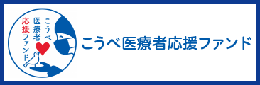 神戸医療者応援ファンド